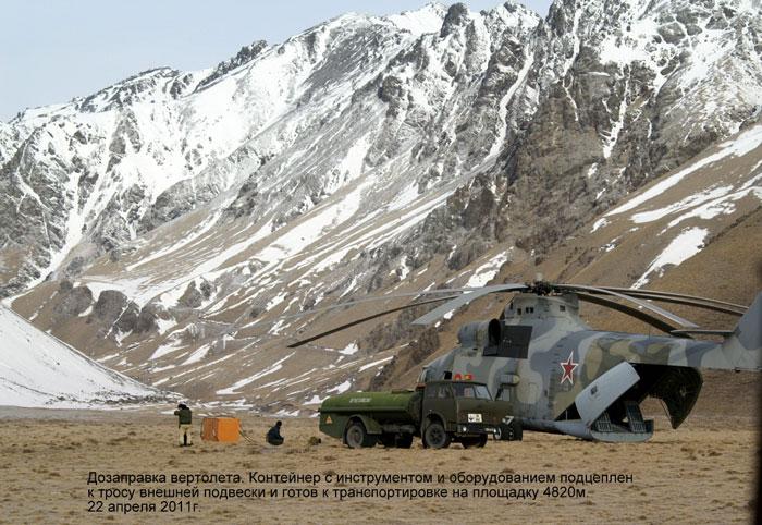 Дозаправка вертолета. 22 апреля 2011г.