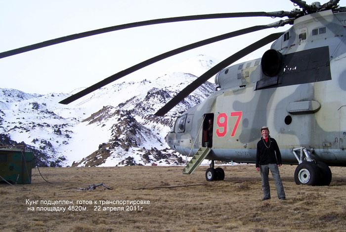 Кунг подцеплен и готов к транспортировке на площадку 4820м. 22 апреля 2011г.