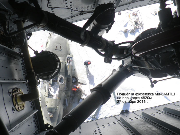 Подцепка фюзеляжа Ми-8АМТШ на площадке 4820м. 27 октября 2011г.